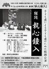 子ども達による子ども達のための組踊公演 組踊「執心鐘入」
