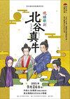 琉球歌劇「北谷真牛」/ 琉球舞踊「踊り華々」