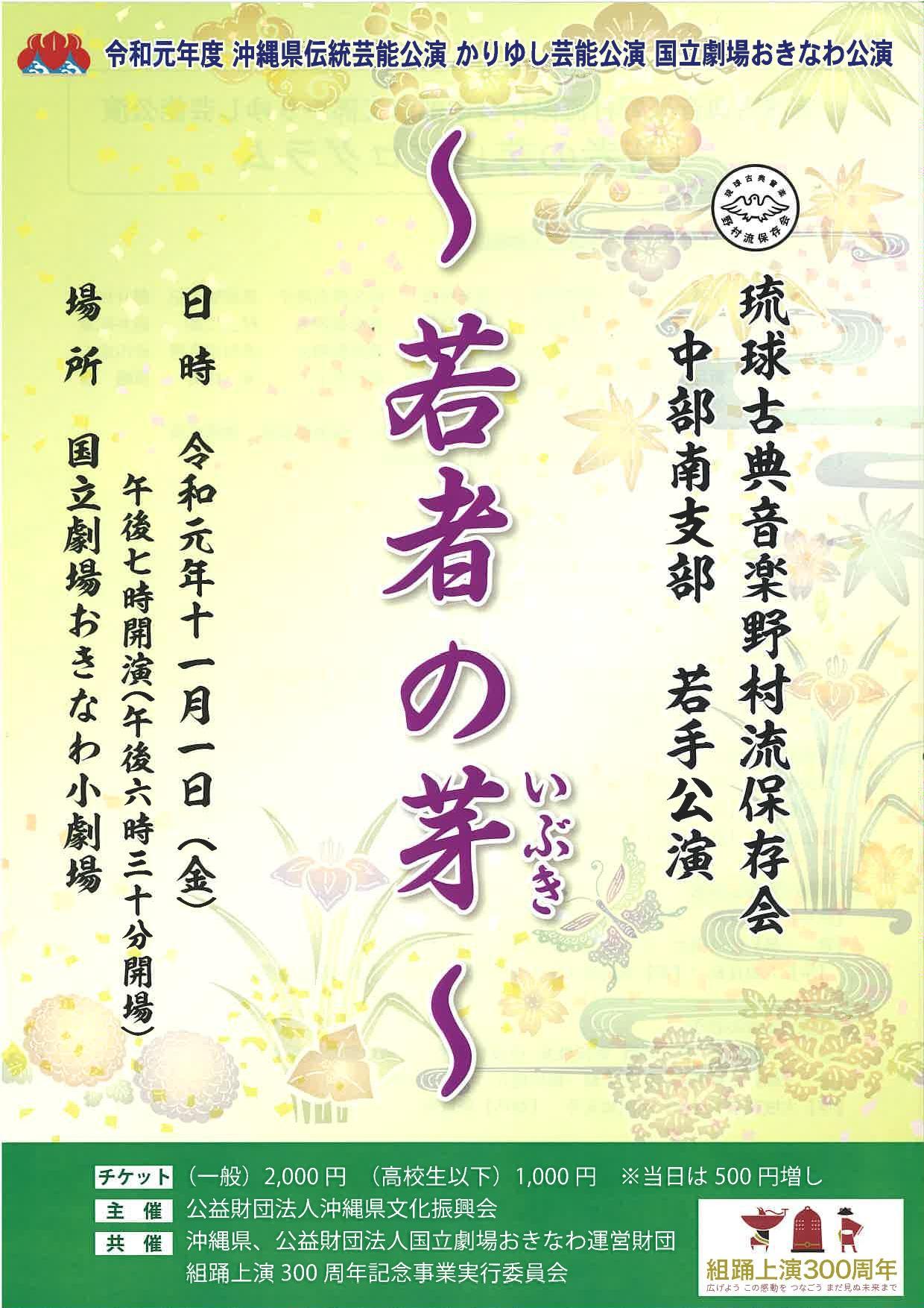 琉球古典音楽野村流保存会 中部南支部