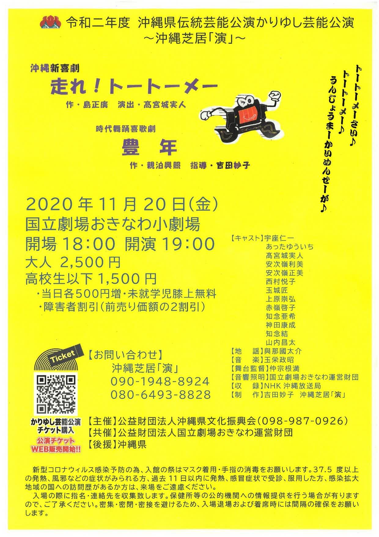 沖縄新喜劇『走れ!トートーメー』